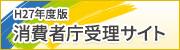 H27年度版消費者庁受理サイト