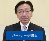 松澤建司 パートナー