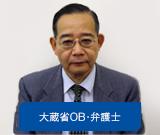 宝賀寿男 顧問