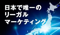 日本で唯一のリーガルマーケティング