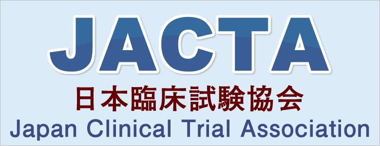 JACTA(日本臨床試験協会)のサイトはこちら