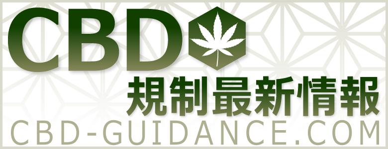 CBD規制最新情報のサイトはこちら
