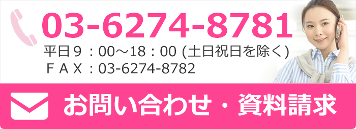 03-6274-8781