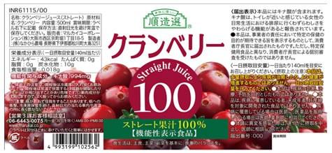「クランベリー100」マルカイコーポレーション