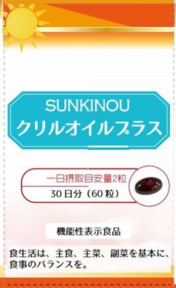 SUNKINOU(サンキノウ) クリルオイルプラス 三生医薬株式会社