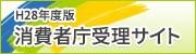 H28年度版消費者庁受理サイト