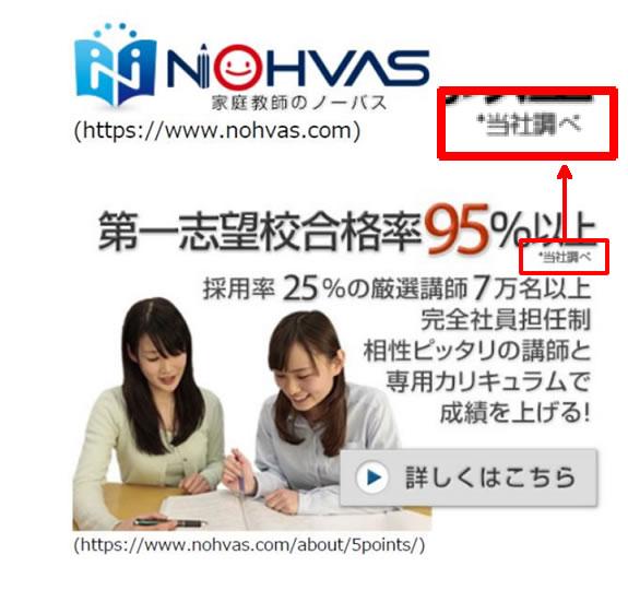 家庭教師派遣広告に対する措置命令 (2020.09.14 埼玉県)