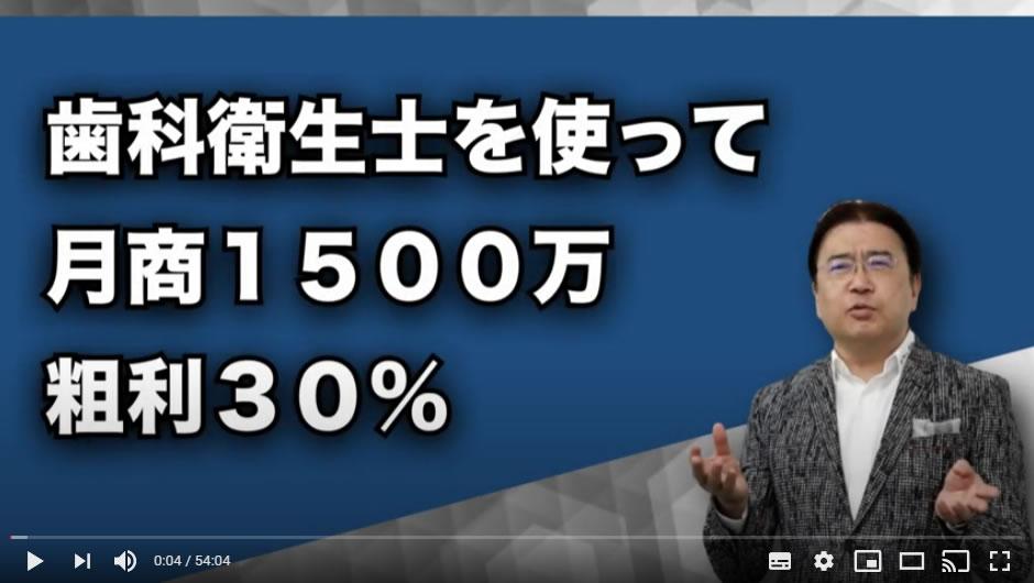 歯科衛生士を使って月商1500万粗利30%