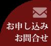 shika-contact2