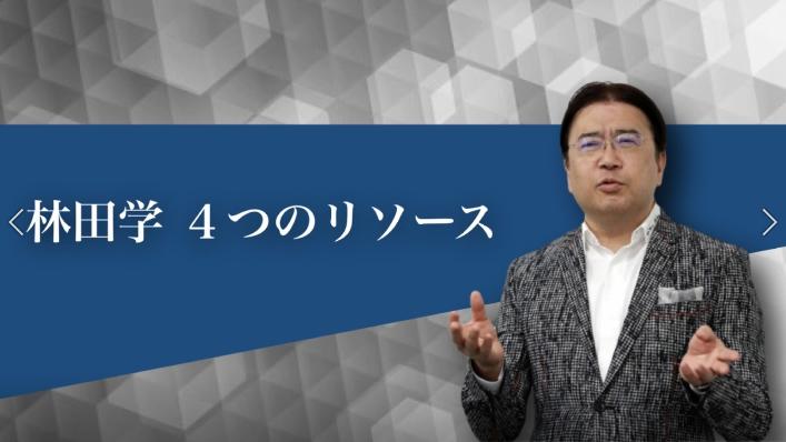 林田学4つのリソース